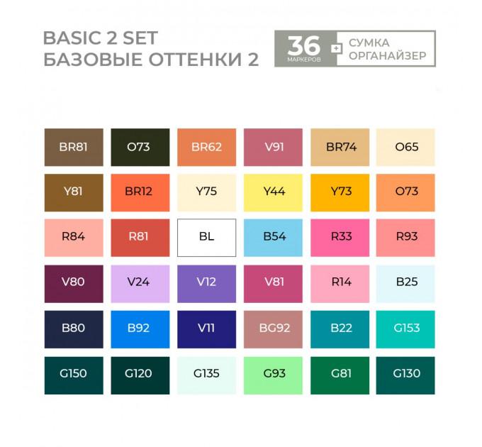Маркеры Sketchmarker в наборе Sketchmarker Basic 2 set 36 - Базовые оттенки сет 2 - 36 маркеров + сумка органайзер - арт-36bas2
