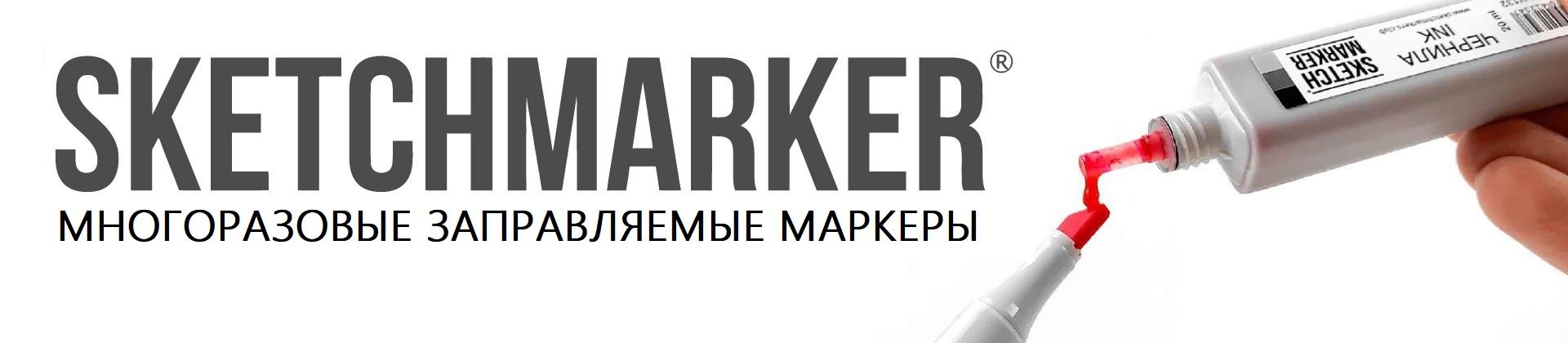 ЗАПРАВКА ДЛЯ МАРКЕРОВ