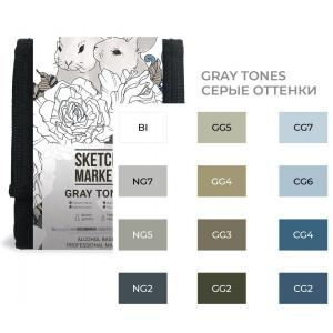 Маркеры Sketchmarker в наборе Gray set 12 - Серые тона- 12 маркеров + сумка органайзер - арт-12gray