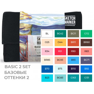 Маркеры Sketchmarker в наборе Basic 2 set 24 - Базовые оттенки сет 2 - 24 маркера + сумка органайзер - арт-24bas2