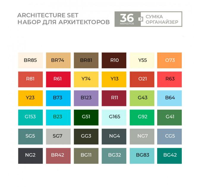 Маркеры Sketchmarker в наборе Architecture 36 set - Архитектура - 36 маркеров + сумка органайзер - арт-36arch