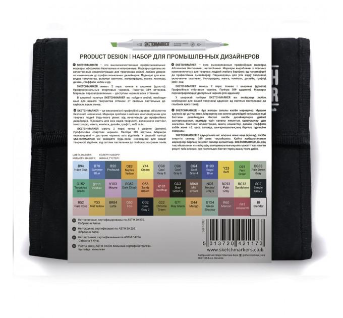 Маркеры Sketchmarker в наборе Product 36 set - Промышленный дизайн - 36 маркеров + сумка органайзер - арт-36prod