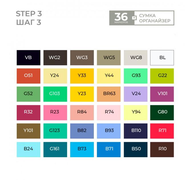 Набор маркеров Sketchmarker Step 3- Набор для начинающих- 36 маркеров + сумка органайзер