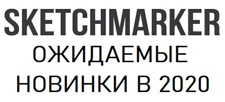 НОВИНКИ SKETCHMARKER 2020