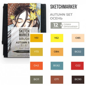 Набор маркеров SketchMarker Brush Осень 12 шт, SMB-12AUTMN