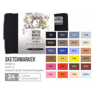 Набор маркеров SketchMarker Brush Шаг 2 24 шт, SMB-24STEP2