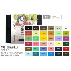 Набор маркеров SketchMarker Brush Шаг 1 36 шт, SMB-36STEP3